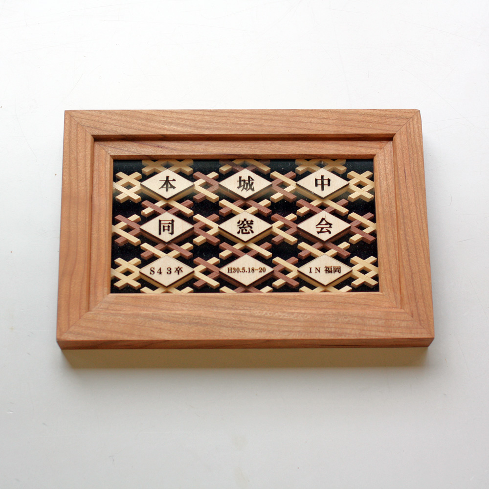 Frame for Japanese Kumiko (a souvenir for a class reunion)